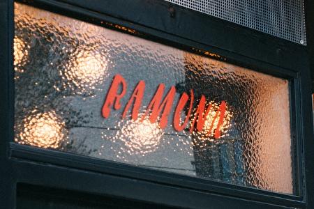 Bar Ramona 2